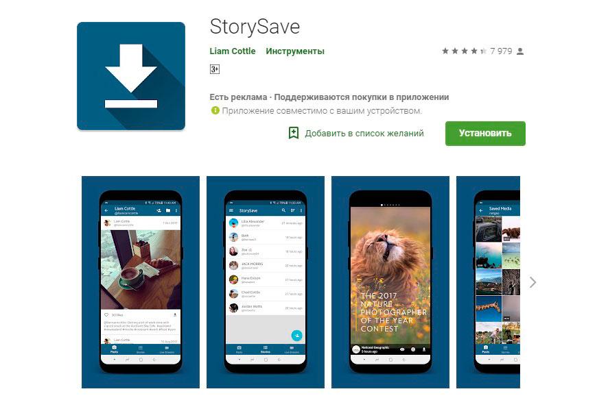 StorySave - приложение для сохранения сториз