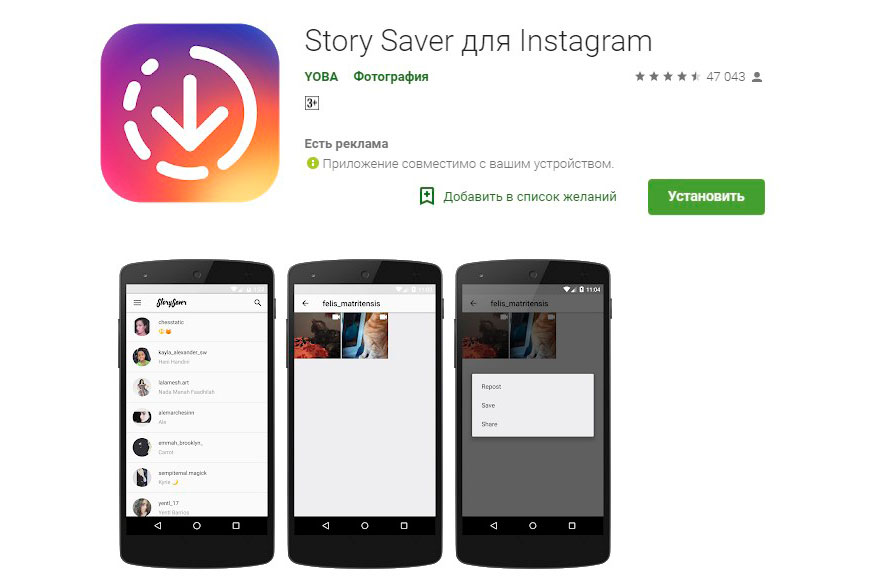 story saver приложение