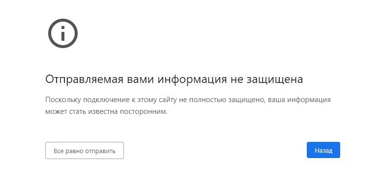 «Отправляемая вами информация не защищена» в браузере Google Chrome