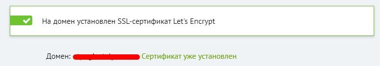 Бесплатный SSL сертификат уже установлен